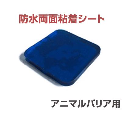 インテリム 일본 동물 배리어 (IJ-ANB-03) 용 방수 양면 접착 시트 (1 장) [IJ-ANB-03-ADHESIONSHEET]