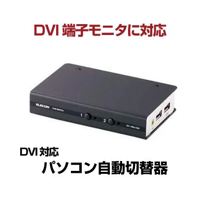 エレコム DVI対応パソコン自動切替器 2台切替 ワイド解像度対応[KVM-DVHDU2] 【CPU切替器・PC切替器】 || elecom DVI キーボード ノートパソコン デスクトップパソコン 切替機
