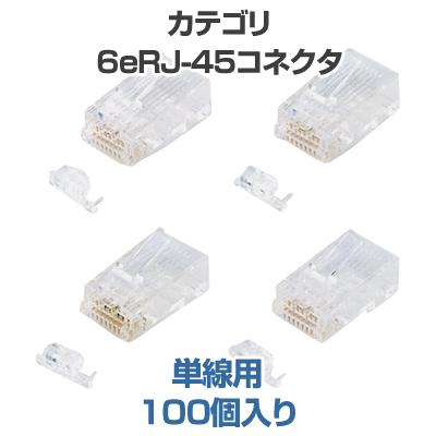 サンワサプライ カテゴリ6eRJ-45コネクタ(単線用・100個入り) ADT-6ERJ-100N [ADT-6ERJ-100N]