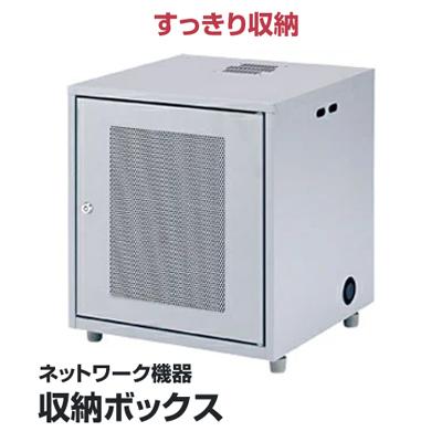 【送料無料】サンワサプライ NAS・HDD・ネットワーク機器収納ボックス(H508mm) CP-KBOX2 [CP-KBOX2]