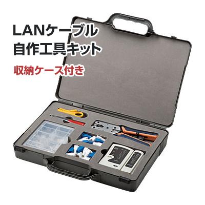 【即納】サンワサプライ LANケーブル自作工具キット  LAN-TLKIT2 [LAN-TLKIT2]