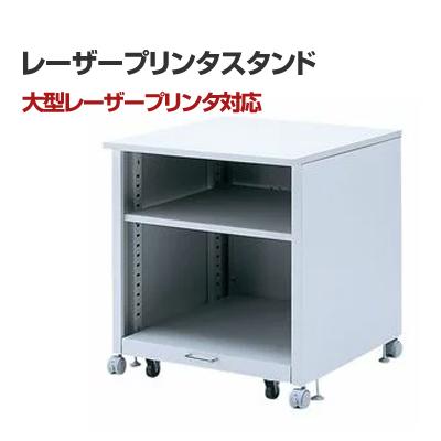 【即納】サンワサプライ レーザープリンタスタンド LPS-T108N [LPS-T108N]