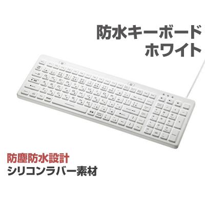 【即納】サンワサプライ 防水キーボード(ホワイト) SKB-BS3W [SKB-BS3W]