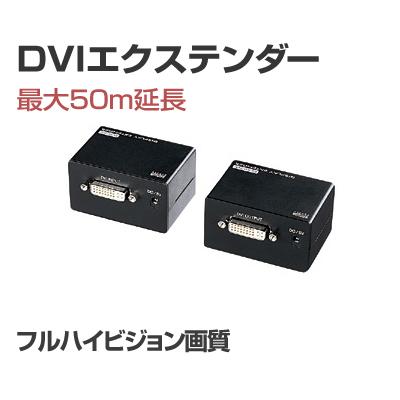 即納 買収 送料無料 サンワサプライ VGA-EXDV DVIエクステンダー 店