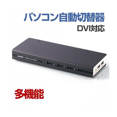 【即納】【送料無料】エレコム DVI対応パソコン自動切替器4台切替KVM-DVHDU4 [KVM-DVHDU4]|| DVI ディスプレイ モニター DVI対応PC自動切替器 パソコン切替 PC切替器 PC自動切替器 4台切替可能 4台切替可 DVI対応 裏起動対応 HDCP機器対応