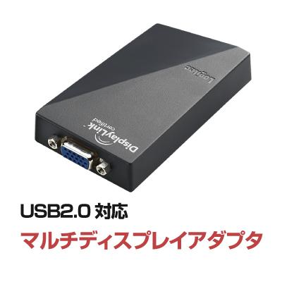 Logitec USB circle Chidi spray adapter (model for WXGA+) LDE-SX015U [LDE-SX015U] for 2.0