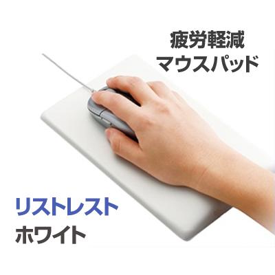 【あす楽】エレコム 疲労軽減マウスパッド(ホワイト) MP-116WH [MP-116WH]|| リストレスト ELECOM