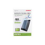 永遠の定番 激安卸販売新品 サンワサプライ 10.1型まで対応フリーカットタイプ液晶保護指紋防止光沢フィルム LCD-101KFP