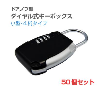 【送料無料】ドアノブ型ダイヤル式キーボックス (ブラック) カギの受け渡しが簡単!4桁の暗証番号でセキュリティーもバッチリのキーストック南京錠。 ダイヤルロック 鍵 共有 シェア 防犯 シンプル 便利 おしゃれ 小型 屋外 保管 管理 50個セット[LG-KEYBOX-4DIAL-50]
