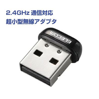 即納 ※ラッピング ※ エレコム 150Mbps USB無線超小型LANアダプタ ELECOM ブラック 激安価格と即納で通信販売 WDC-150SU2MBK