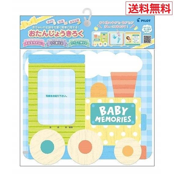 赤ちゃんの手形と写真で想い出を残そう おたんじょうのきろく 赤ちゃんの手形を残そう 手がた おたんじょうきろくきかんしゃ 送料無料 送料無料でお届けします パイロット 日本製 PILOT 店内全品対象