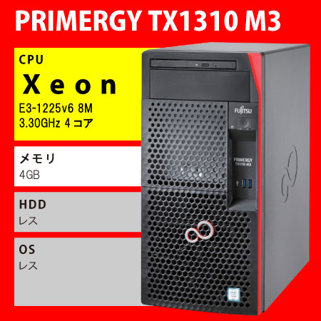 FUJITSU TX1310 M3[PCサーバ Server PRIMERGY(CPU:Xeon/OS:レス/メモリ:4GB/HDD:レス)]小規模オフィスのファイルサーバ・業務アプリサーバに最適