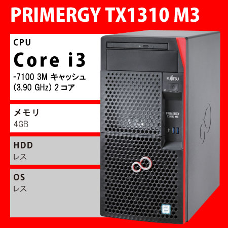 FUJITSU TX1310 M3[PCサーバ Server PRIMERGY(CPU:Core i3/OS:レス/メモリ:4GB/HDD:レス)]小規模オフィスのファイルサーバ・業務アプリサーバに最適