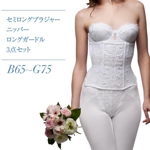【日本製・高品質】ブライダルインナー 3点 セット B-Gカップ セミロングブラジャー&ウエストニッパー&ロングガードル ウエディング インナー ウェディング