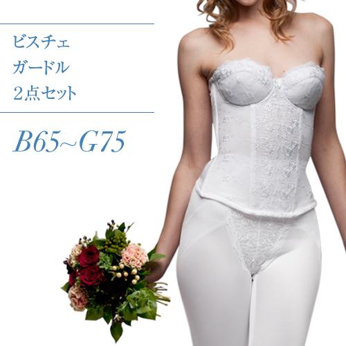 ブライダルインナー 2点セット 【日本製・高品質】B-Gカップ ( ビスチェ ) スリーインワン&ロングガードル ウエディング インナー ウェディング