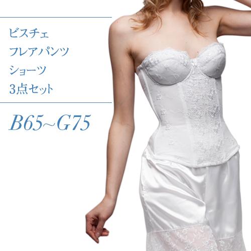 【日本製・高品質】ブライダルインナー 3点セット B-Gカップ ビスチェ スリーインワン&フレアパンツ&純白ショーツ ウェディング ブライダル下着 インナー セット bridal inner