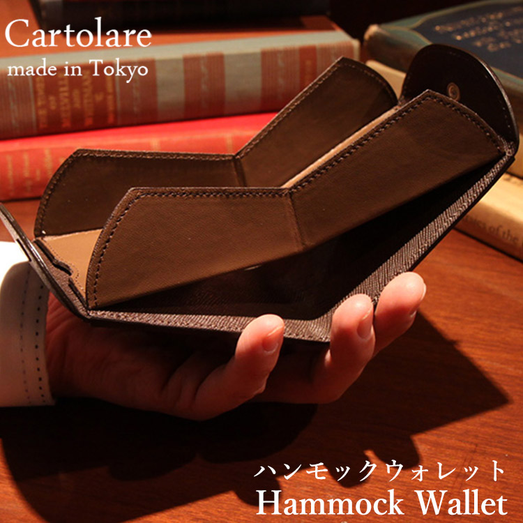 【磁気エラー防止カード付】Cartolare ハンモックウォレット(Cartolare カルトラーレ 二つ折り財布 ウォレット ハンモック構造 上品 ビジネス シンプル メンズ 男性 大人)【在庫有】【あす楽】