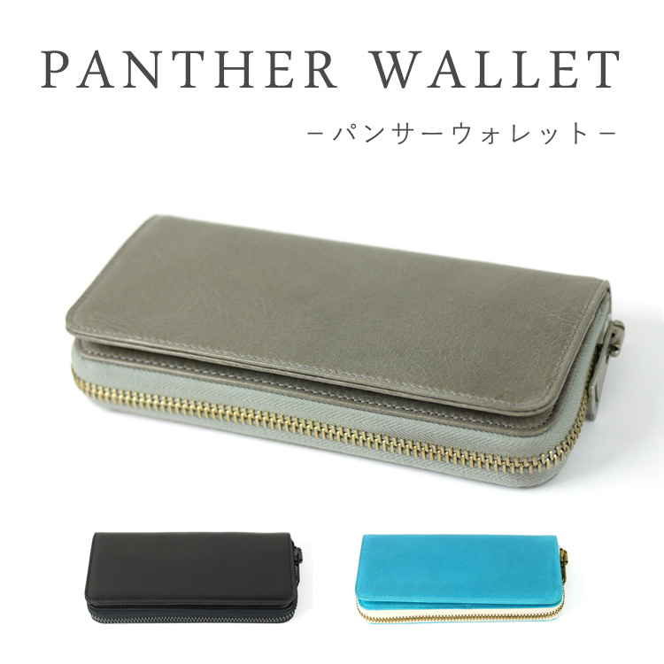 ZOO PANTHER WALLET(ZOO PANTHER WALLET 長財布 本革 牛革 姫路レザー ZLW 043)【11/12】