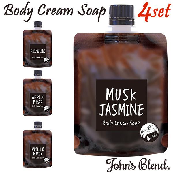 国内送料無料 お風呂上がりもお肌のしっとり感が続くボディーソープ 定番の香りはもちろん 保湿成分も贅沢に配合し使い心地にもこだわったソープ 正規販売店 選べる4個セット johns Blend Body cream soap NOL ボディクリームソープ 送料無料 市場 在庫有 ジョンズブレンド 10 ポイント5倍 4
