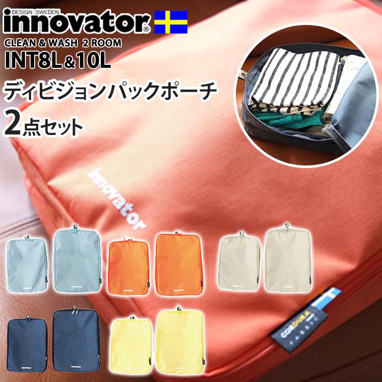 イノベーター ディビジョンパックポーチ 2点セット INT8L INT10L(innovator Division pack pouch 2set 衣類収納 旅行 トラベル 出張 超撥水 M L)【送料無料 在庫有】【あす楽】