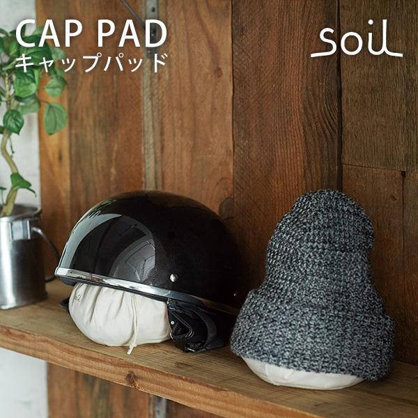 soil ソイル 帽子やヘルメットなどのニオイを吸収する吸湿脱臭剤 汗や湿気のいやなニオイを吸収 帽子の型崩れも防ぎ清潔に長持ちさせます 正規販売店 キャップパッド CAP 最新 PAD アッシュコンセプト 帽子 ハット ヘルメット キャップ cap スポーツ用具 9 玉 湿気 送料無料 ポイント10倍 ニオイ 汗 サービス 球 27 珪藻土 お取寄せ 日本製 臭い バイク 丸型