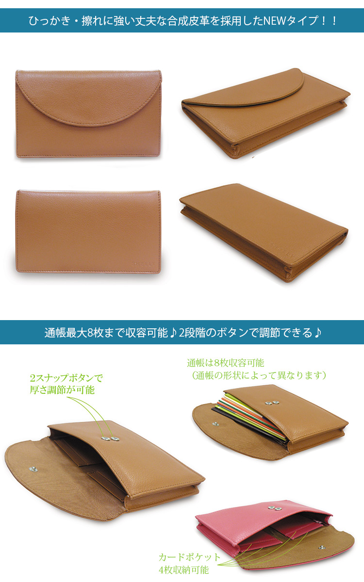 SHELLY magnetic shield passbook case gusset with (put Sherry / passbook)