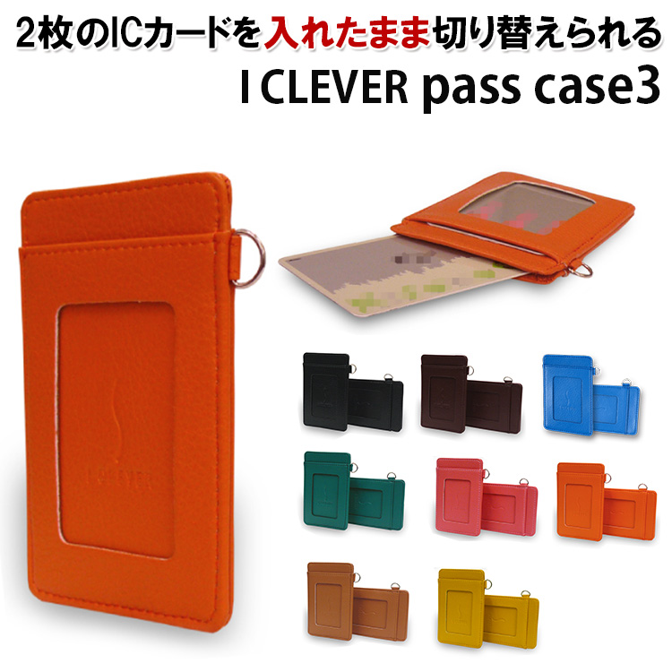 IKE rebar case ( put the just path and combination skin/I CLEVER / regular/IC ticket / leather-like )