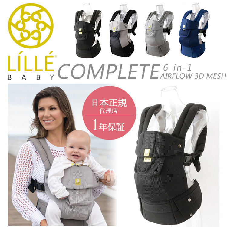 LILLE baby COMPLETE 6-in-1 AIRFLOW 3D MESH (lilbaby / 6 way/hug / carrying / baby / baby / mesh/airflow) fs04gm