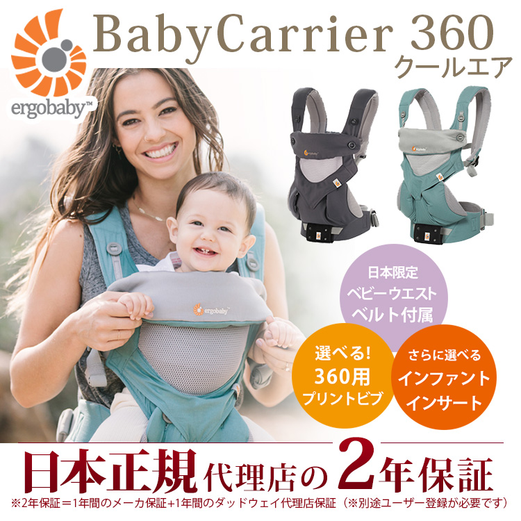 ergobaby嬰兒履歷360酷空氣(附帶嬰兒腰身皮帶)(erugobebisurishikkusuti 360飛翔距離正規的物品腰身皮帶嬰兒嬰兒抱的小孩小孩)