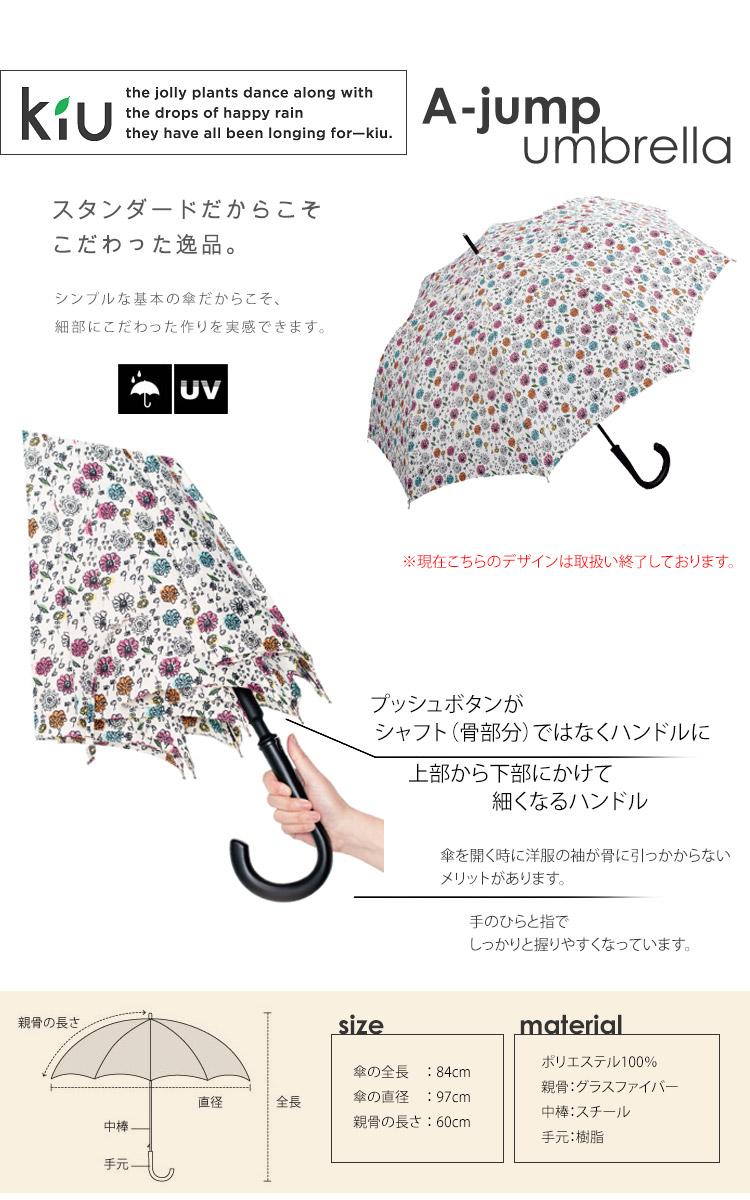 kiu A-jump umbrella跳跃伞(晴雨兼用/キウ/UV cut/长伞/按一个按钮/w.p.c/wpc/World宴会)fs3gm