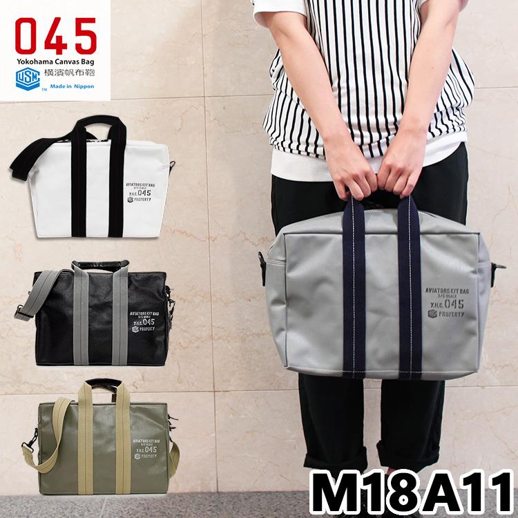 045 横浜帆布鞄 Yokohama Canvas Bag M18A11 Aviators Kit Bag 3/5 S(横濱帆布鞄 艦船帆布 丈夫 メンズ 海上自衛隊 耐光 耐塩 防炎処理)【送料無料 ポイント6倍 在庫有り】【3月31迄】【あす楽】
