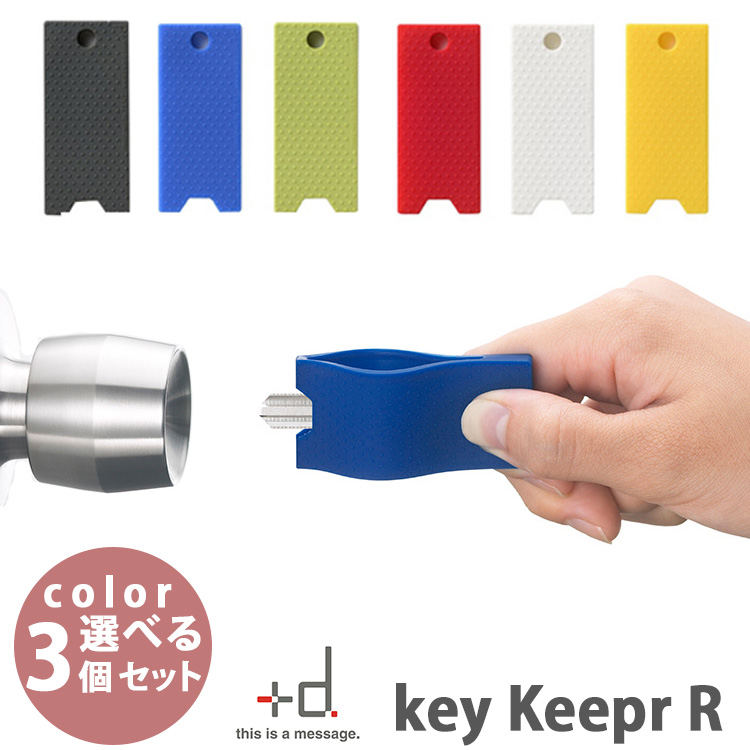 Two sets (hold key cover key storing key case plus D Ashe concept key feel  key cover key cover) which can choose +d Key Keeper R