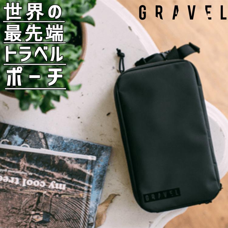 トラベルポーチ バイ グラヴェル travel pouch by GRAVEL(HNDA)【送料無料 ポイント2倍 在庫有り】【あす楽】【1月6迄】
