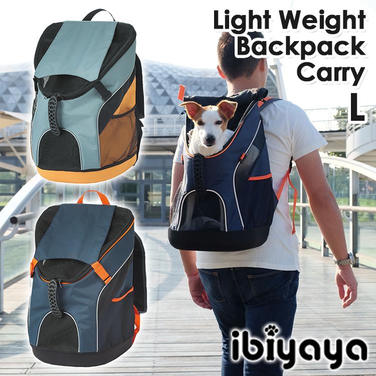 イビヤヤ ライトウェイト バックパックキャリー L(ibiyaya Lightweight Backpack Carry ペット ペットキャリー メッシュ 愛犬 台湾 快適)【 ポイント2倍 在庫有り】【4月22迄】【あす楽】