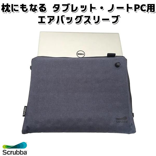 スクラバ エアスリーブ  タブレットサイズ 枕にもなる エアバッグケース(Scrubba Air Sleeve ノマディックス タブレット ノートパソコン ラップトップ 衝撃吸収 エアピロー サーフェイス iPad)【送料無料 お取寄せ】