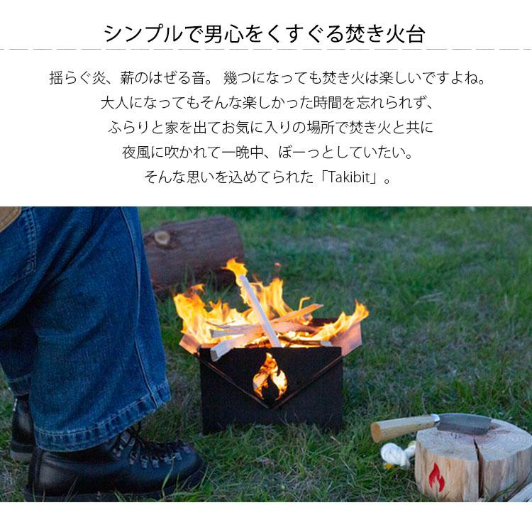 台 焚き火