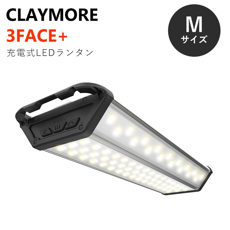 3面を明るく照らす。防水LEDライトCLAYMORE 3FACE+。アルミボディで耐久性にも優れており、キャンプなどにアウトドアにおすすめです。【正規販売店】 【200円OFFクーポン】クレイモア 3FACE+ M LEDランタン(prism プリズム CLAYMORE 3面発光  充電式 モバイルバッテリー スマホ 携帯 USB アウトドア キャンプ 防災 災害 停電)【送料無料 ポイント10倍】【あす楽】【10月13迄】