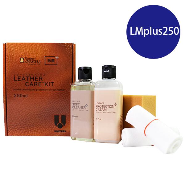 レザーケアキット LM250  Leather Master(レザーマスター)【送料無料 在庫有り】【あす楽】【海外NG】