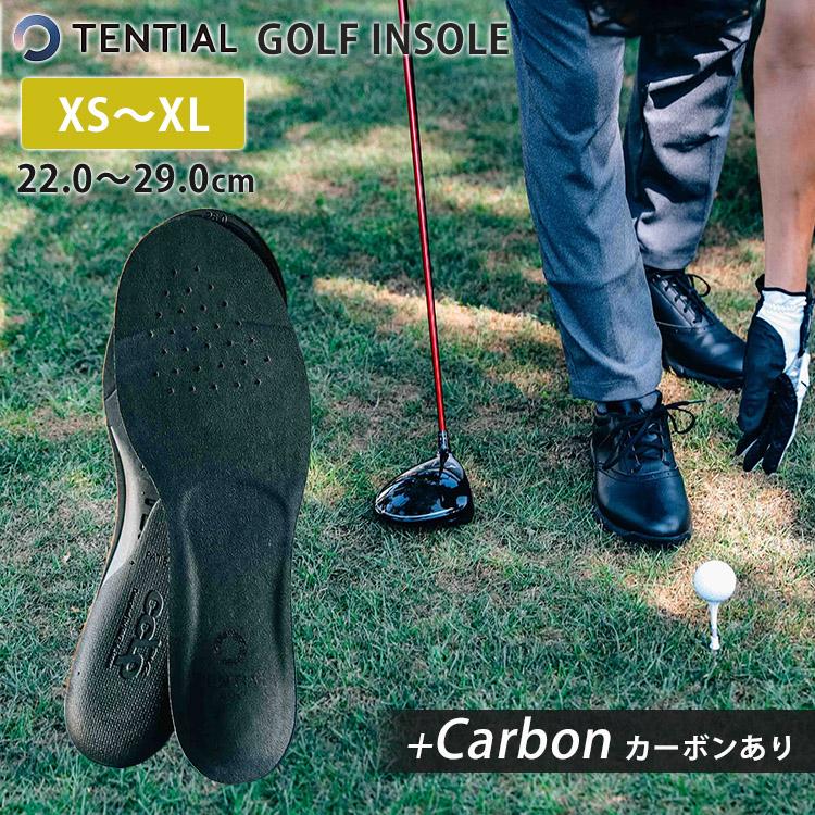 正規販売店 最高級のカーボン採用で下半身の動き 体幹を安定 歩き回っても疲れない快適なゴルフライフまでもお届け TENTIAL GOLF 美品 INSOLE CARBON テンシャル 期間限定今なら送料無料 ゴルフインソール カーボンあり 飛距離アップ 靴底 体幹安定 プロゴルファー愛用 ショット安定 スコアアップ 中敷き ゴルフケア用品 ポイント2倍 送料無料