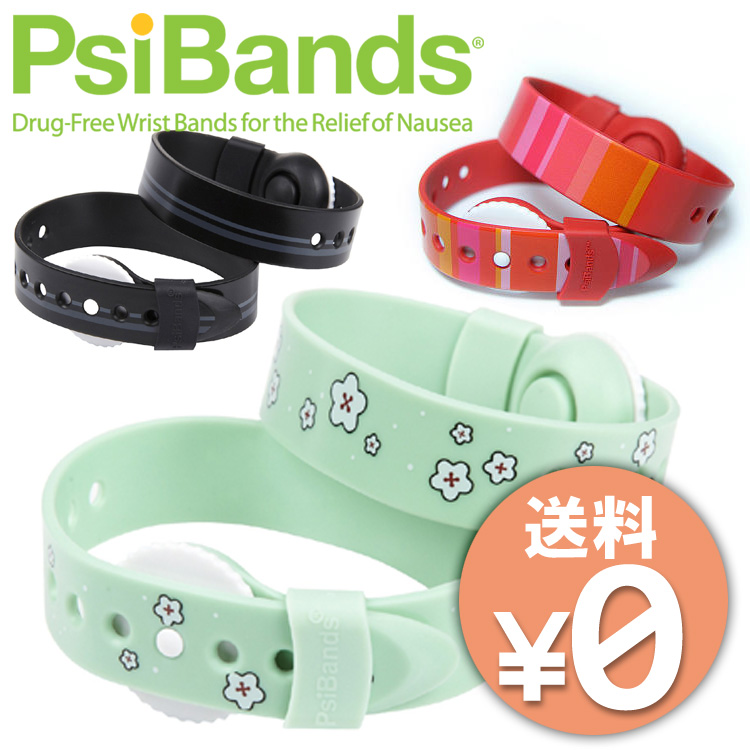 PSI Bands (PSI bands) (pregnancy and morning sickness / sickness / wristband / USA) fs3gm