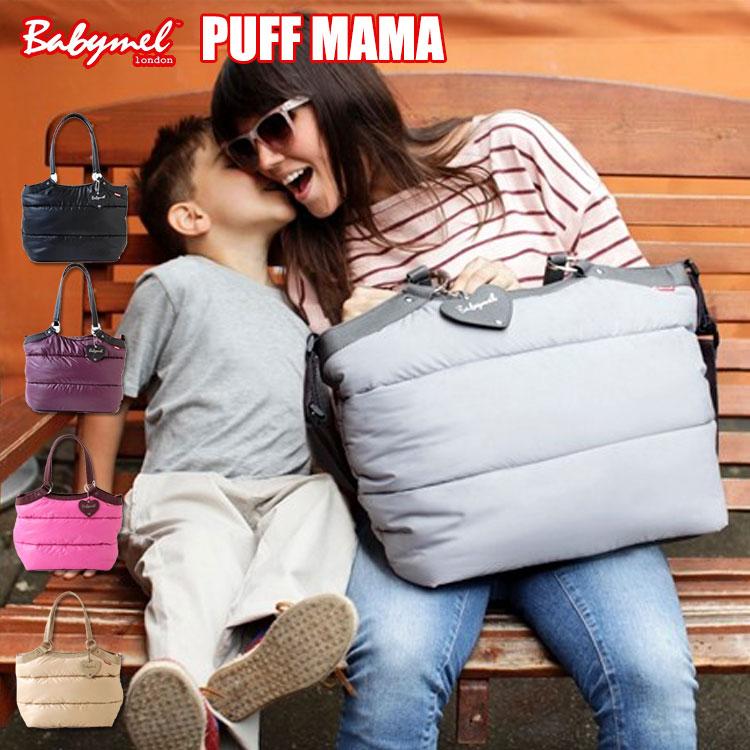 ahBabymel パフママ マザーズバッグ ベイビーメル PUFF MAMA マザーバッグ トートバッグ 無地 2013 新色追加送料無料 在庫有りあす楽qUzLSMGVp