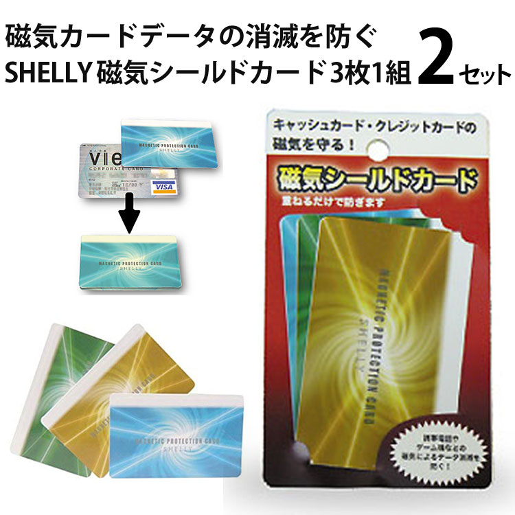 Magnetic shield card (prevention / multimoney / credit card) fs3gm