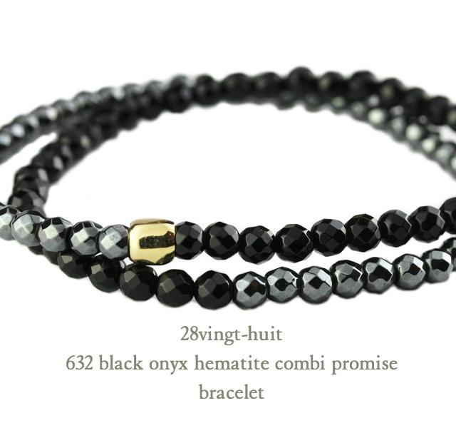 シンプル ブレス きれいめ 18 YG 632 ブラック オニキス ヘマタイト コンビ 2連 プロミス ブレスレット 18金 イエローゴールド ヴァンユィット Black Onyx Hematite Combi Bracelet 28vingt-huit メンズ Mens 誕生日 記念日 日本製