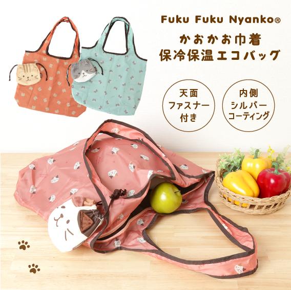 FukuFukuNyanko 保冷保温エコバッグ 大注目 買取