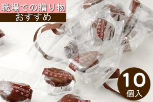 職場のみんなで食べてよ バーゲンセール 営業 バレンタイン義理チョコレートは 10個セット 焼き生チョコ
