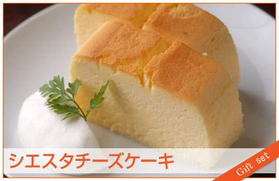 シエスタチーズケーキ 定番スタイル いよいよ人気ブランド ハーフ