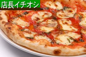 パリパリもっっちりの生地 シエスタの手作りピザ ショッピング マルゲリータ 再入荷/予約販売!