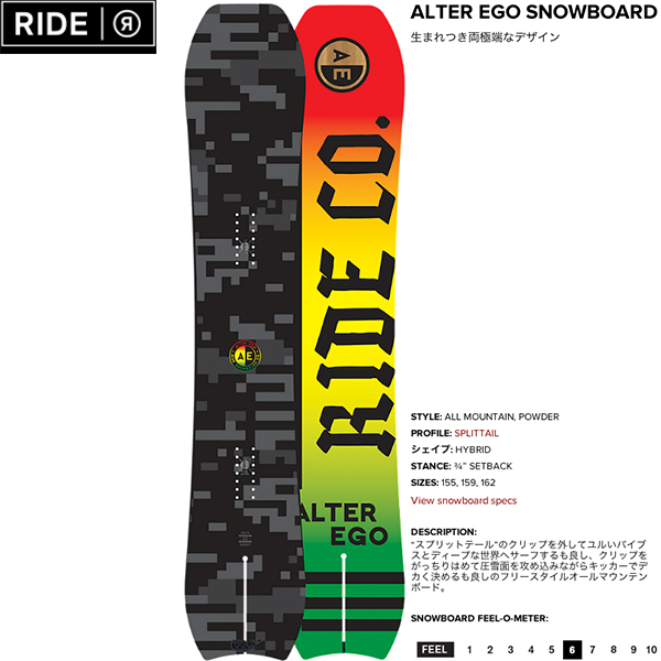 RIDE ALTER EGO ライド アルター エゴ スプリット スノーボード POW パウダー 正規品【15-16】