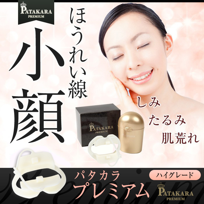 ◆It is nose breathing in regular shop ◆ パタカラ formula shop ◆ << the latest model >> パタカラプレミアムパタカラ exercises small face nasolabial fold mouth respiration mouth ぽかん dry mouse measures facial striated muscle having rough dry skin slack lift up mo