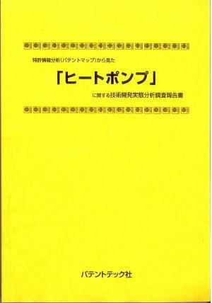 「ヒートポンプ」技術開発実態分析調査報告書